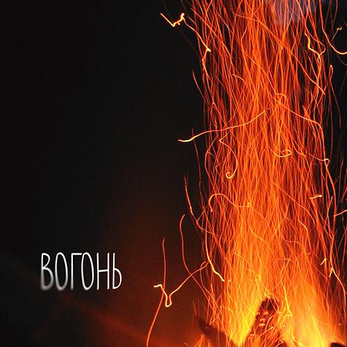 Миромен - Вогонь