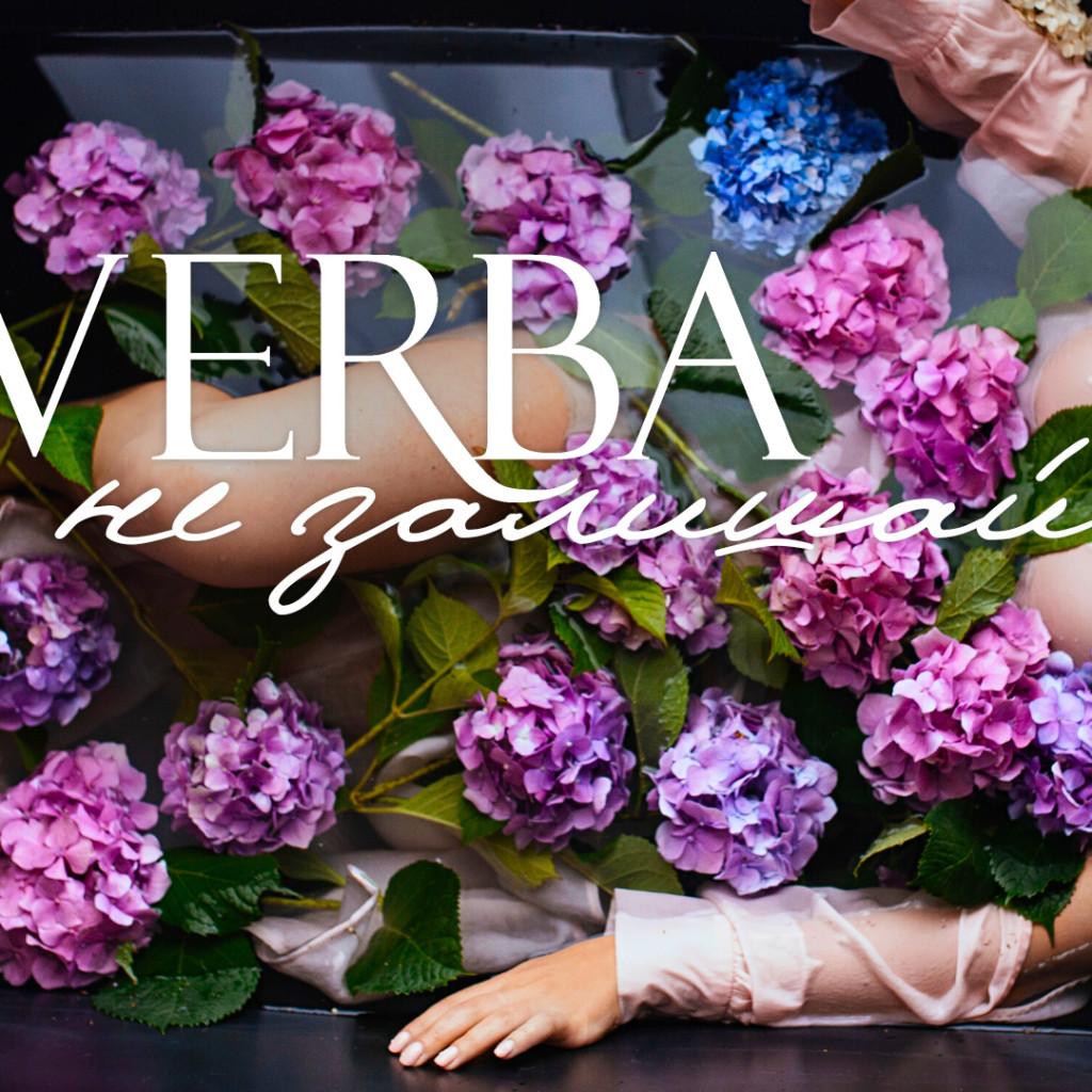 VERBA x Миромен - Не залишай